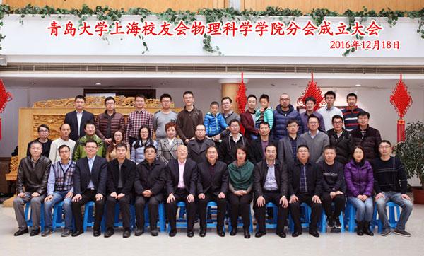 青岛大学上海校友会物理科学学院分会成立