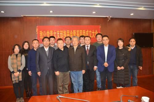 我院副院长王乙潜当选致公党青岛大学基层委员会主委